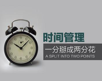 时间管理秘诀:一分掰成两分花(2集)