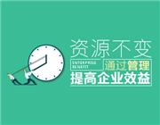 资源不变,通过管理提高企业效益(3集)