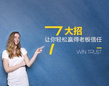 七大招讓你輕松贏得老板信任(2集)