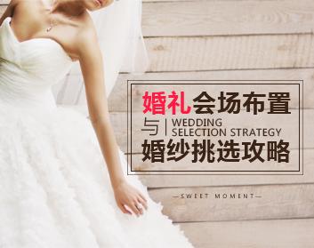 婚礼会场布置与婚纱挑选攻略(2集)