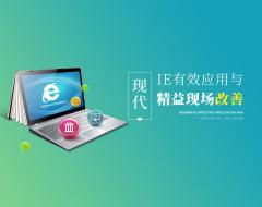 现代IE有效应用与精益现场改善(5集)