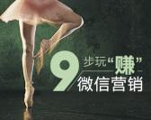 """九步玩""""賺""""微信營銷(3集)"""