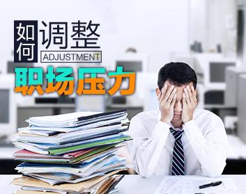 如何调整职场压力
