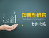项目型销售七步攻略(6集)