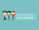 項目型銷售與標準化管理策略(2集)