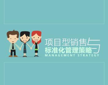 项目型销售与标准化管理策略(2集)