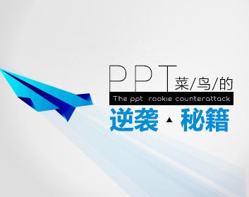 PPT菜鸟的逆袭秘籍(8集)