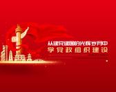 从建党建国的光辉岁月收藏下艾�]有推�]中学党政组织建设(4集)