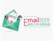 Email技术在财务工作中的应用(4集)