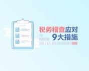 稅務稽查應對九大措施(2集)