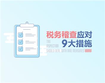 税务稽查应对九大措施(2集)
