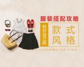 服裝搭配攻略:找對自己的款式風格(3集)