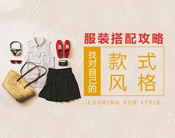 服装搭配攻略:找对自己的款式风格(3集)