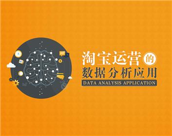 淘宝运营的数据分析应用(3集)