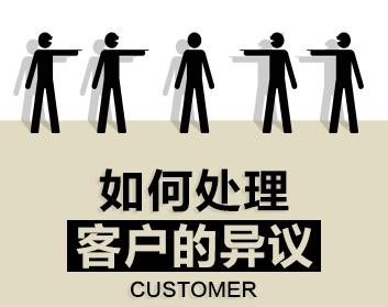 如何处理客户的异议(2集)