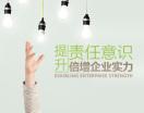 提升責任意識,倍增企業實力(2集)
