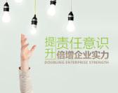 提升责任意识,倍增企业实力(2集)