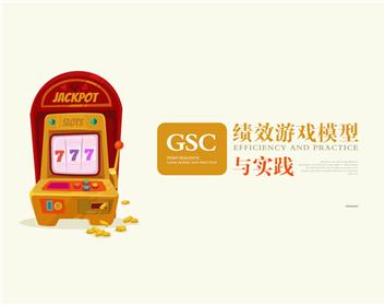 GSC绩效游戏模型与实践(4集)