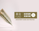 基金投资指南与实操攻略(4集)