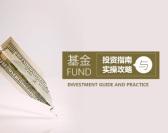 基金投資指南與實操攻略(4集)