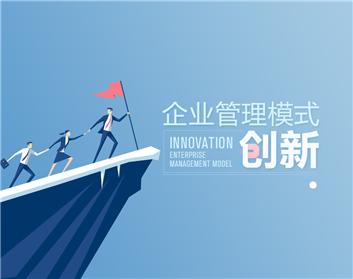 企业管理模式创新(2集)