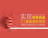 實現財務自由的家庭理財規劃