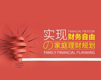 实现财务自由的家庭理财规划