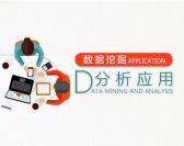 數據挖掘與分析應用(17集)
