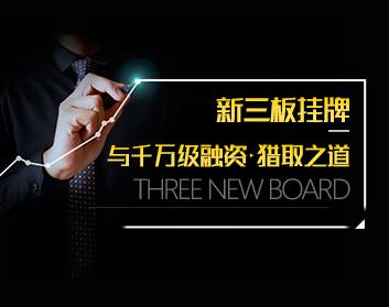 新三板挂牌与千万级融资猎取之道(3集)