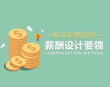 解決薪酬困局的薪酬設計要領(5集)