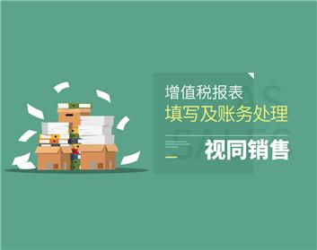 增值税报表填写及账务处理——视同销售(2集)