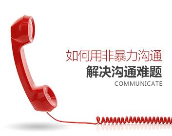 如何用非暴力溝通解決溝通難題
