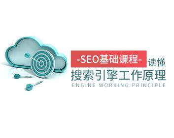 SEO基礎課程——讀懂搜索引擎工作原理(5集)
