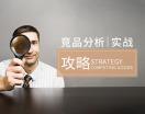 競品分析實戰攻略(6集)