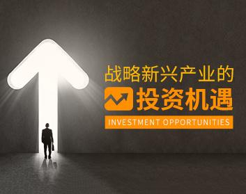 战略新兴产业的投资机遇(3集)
