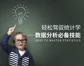 轻松驾驭统计学——数据分析必备技能(12集)