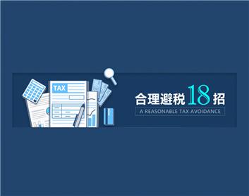 合理避税18招(15集)