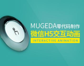 Mugeda零代码制作微信H5交互动画(34集)