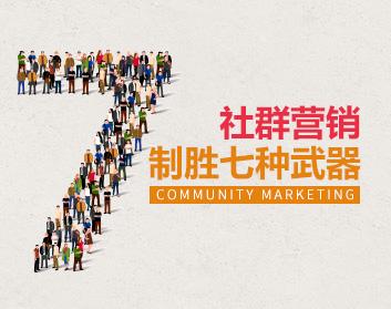 社群营销制胜七种武器(2集)