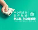 中小微企業怎樣融資——新三板、創業板解讀(5集)