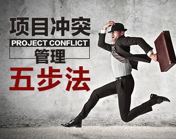 项目冲突管理五步法
