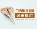 門店銷售必殺技(7集)