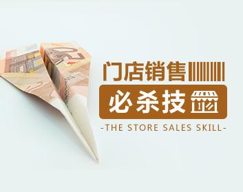 门店销售必杀技(7集)