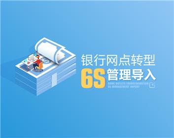 银行网点转型6S管理导入(3集)