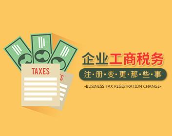 企业工商税务注册变更那些事(4集)
