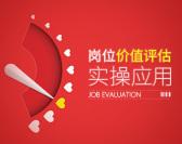 崗位價值評估實操應用(8集)
