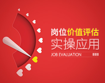 岗位价值评估实操应用(8集)