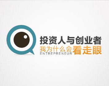 投资人与创业者:我为什么会看走眼(2集)