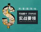阿里國際站行業前十(Top10)實戰要領(2集)