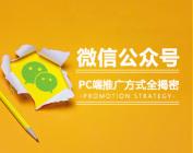 微信公众号pc端推广方式全揭密(8集)